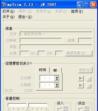 Mp3Trim歌曲编辑器截图