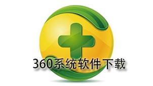 360系统软件下载