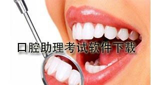 口腔助理考试软件下载
