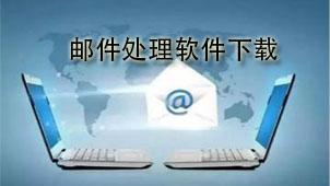 郵件處理軟件下載