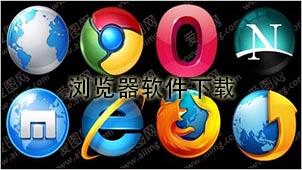 浏览器软件下载