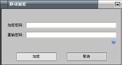 文件夹加密锁截图1