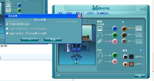 Realtek HD Audio截图1