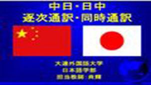 日語同聲翻譯專題