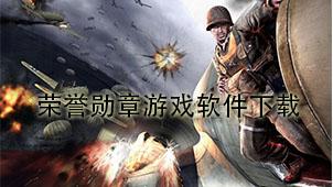 荣誉勋章游戏软件下载