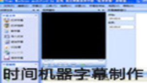 时间机器字幕制作软件专题