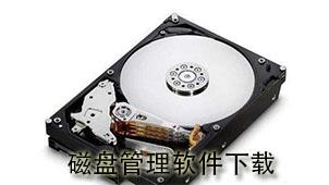 磁盘管理软件下载