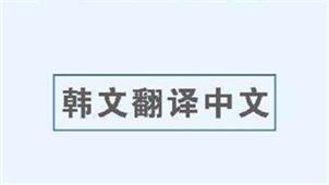 中文翻译韩文转换器专区