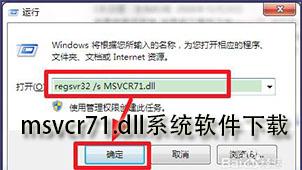 msvcr71.dll系统软件下载