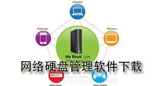 网络硬盘管理软件下载