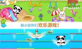 宝宝幼儿园截图3