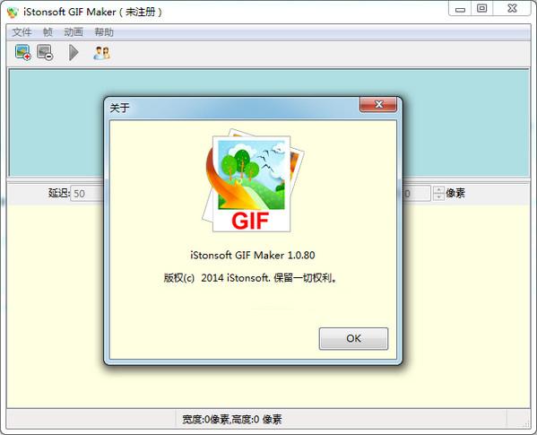 gif动画制作软件iStonsoftGIF截图1