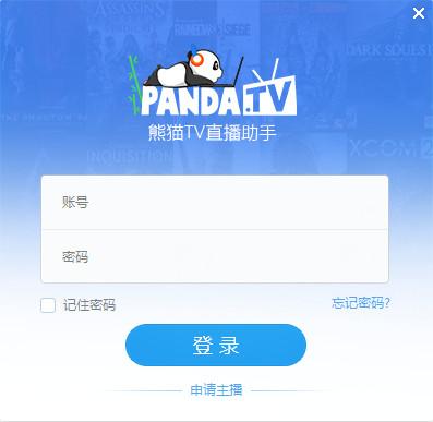 熊猫TV直播助手截图2