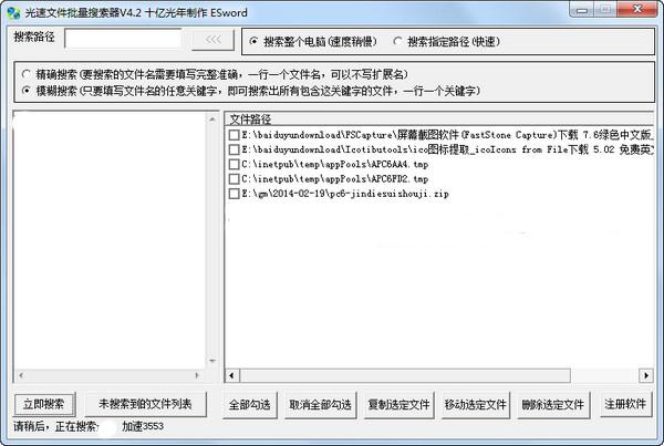 光速文件批量搜索器截图1