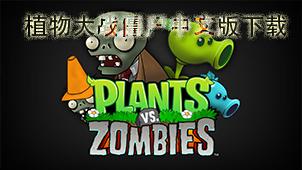 植物大战僵尸中文版下载