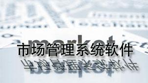市場管理系統軟件