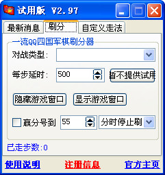 一流QQ四国军棋刷分器截图1