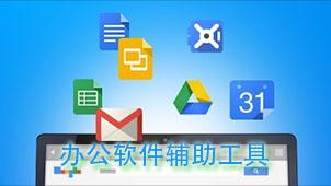 办公软件辅助工具