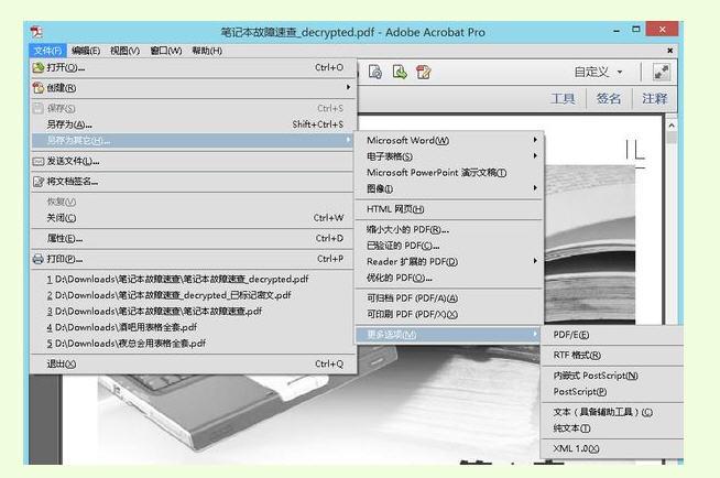 WORD转换PDF免费工具截图1