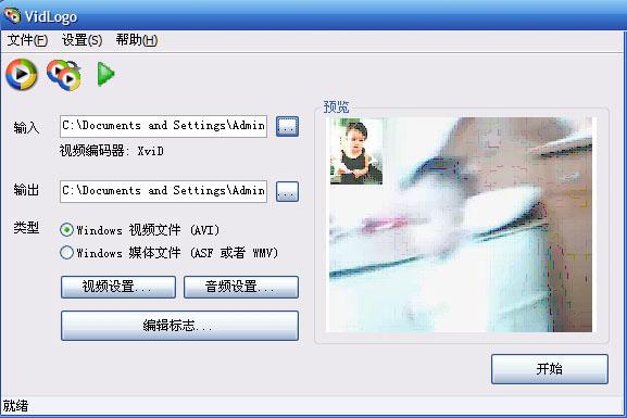 VidLogo视频工具截图