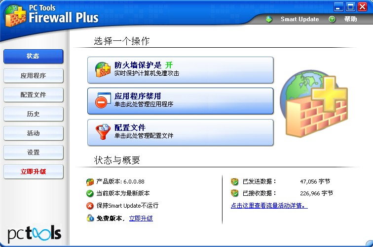 PC Tools Firewall Plus截图1