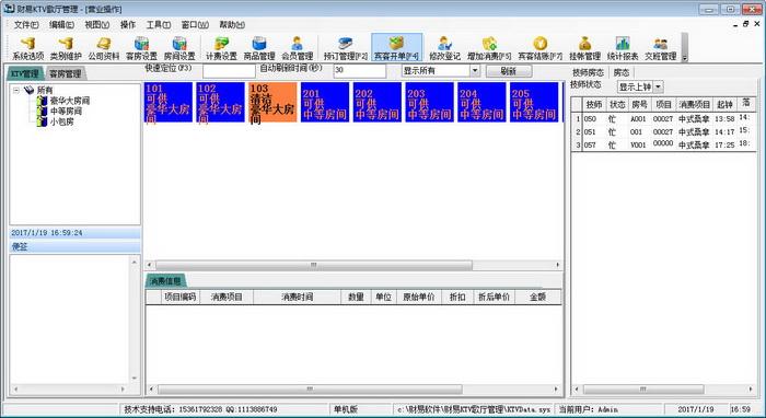财易KTV管理软件截图2