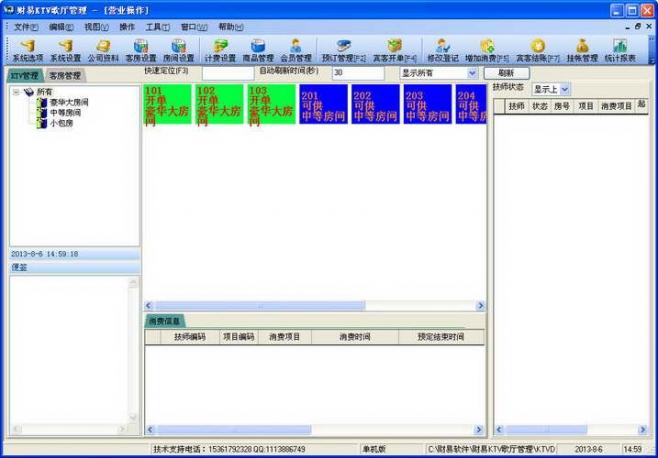 财易KTV管理软件截图1