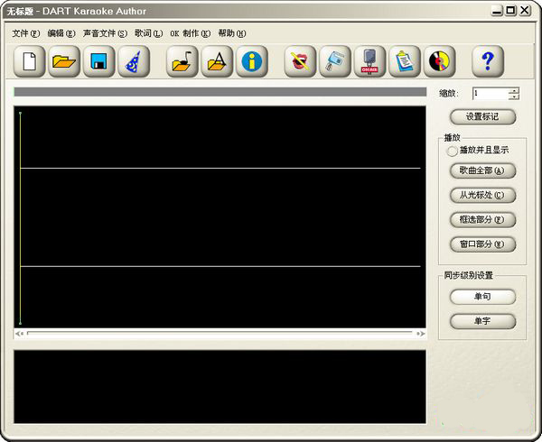 mp3消原唱软件DartKaraoke截图1