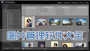 图片管理软件大全