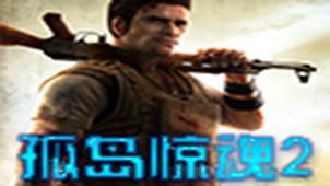 孤岛惊魂2中文版专题