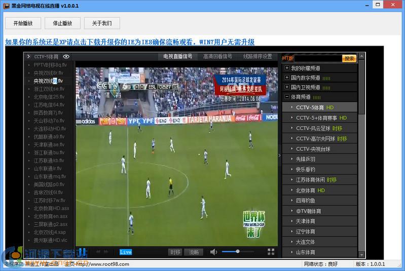 高清在线电视直播系统截图1