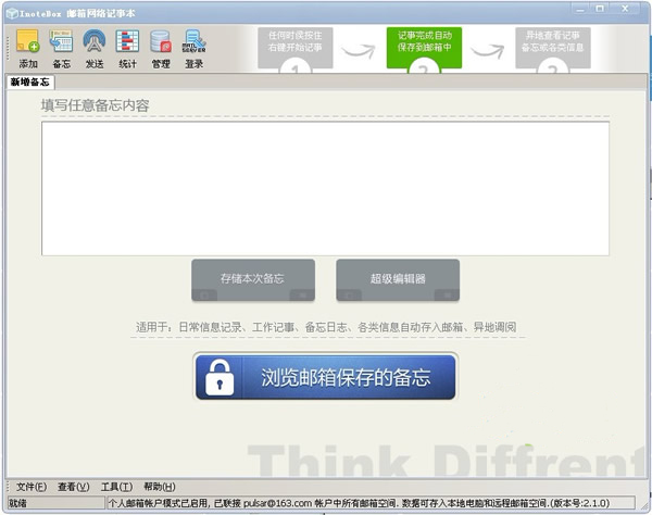 InoteBox邮箱网络记事本截图