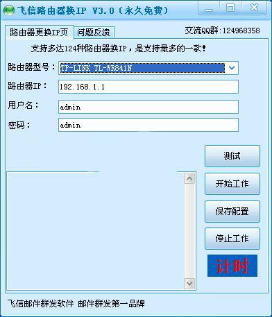 飞信路由器换IP截图1