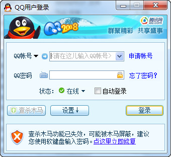 qq2008截图1