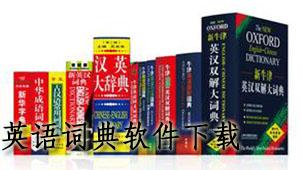 英语词典软件下载