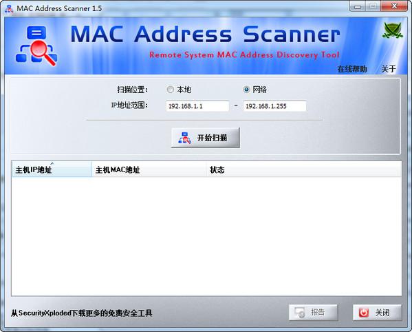 MAC地址扫描器