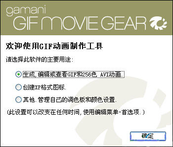 gif动画制作软件(GIFMovie)