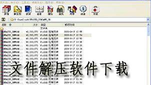文件解压软件下载