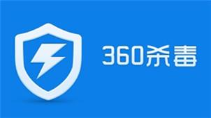 360殺毒專區