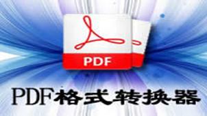 pdf格式轉換器專題