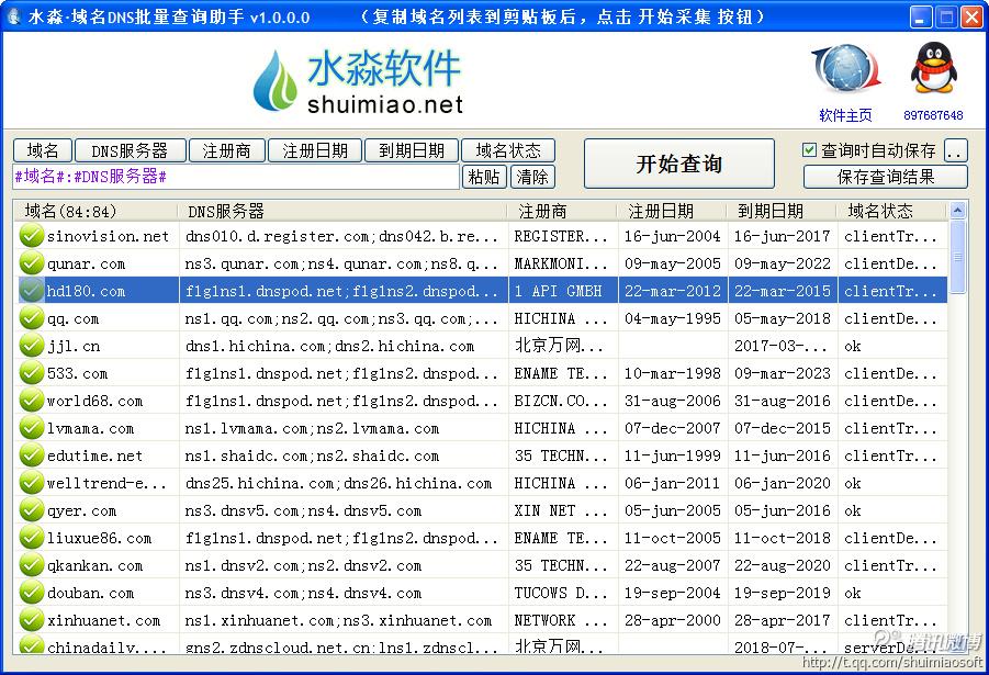 水淼·域名DNS批量查询助手截图2