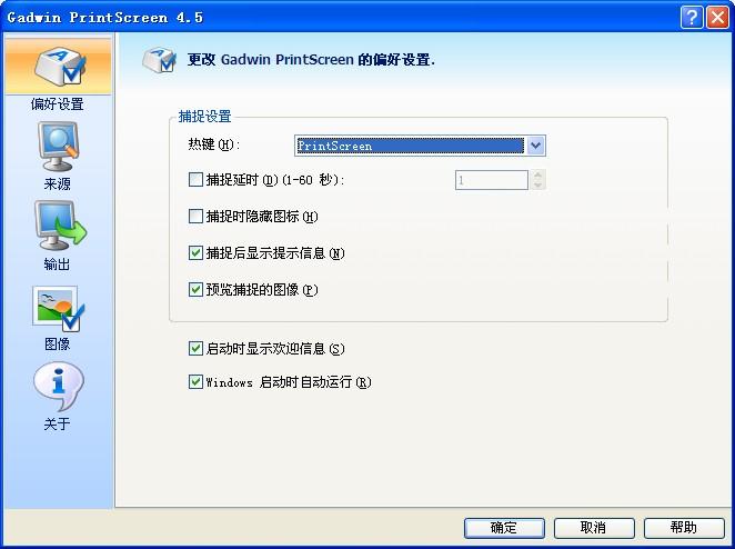 Gadwin PrintScreen截图