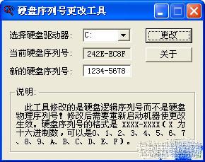 硬盘id修改工具