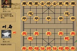 象棋截图1