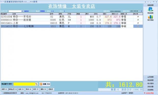 《啄木鸟》服装ERP管理信息系统截图1
