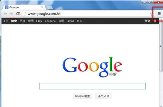 谷歌浏览器(Google Chrome)截图1