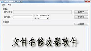 文件名修改器软件