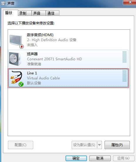 虚拟声卡驱动Virtual Audio Cable截图3