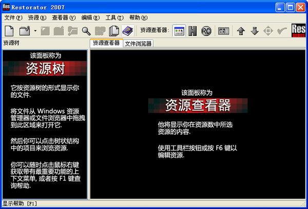 Restorator 软件汉化工具截图1