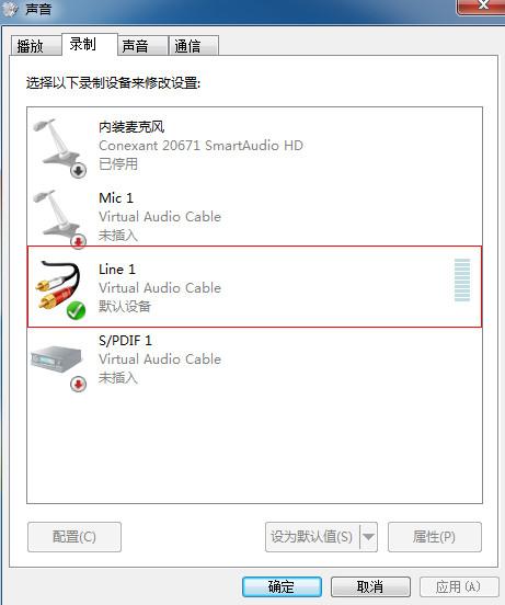 虚拟声卡驱动Virtual Audio Cable截图2